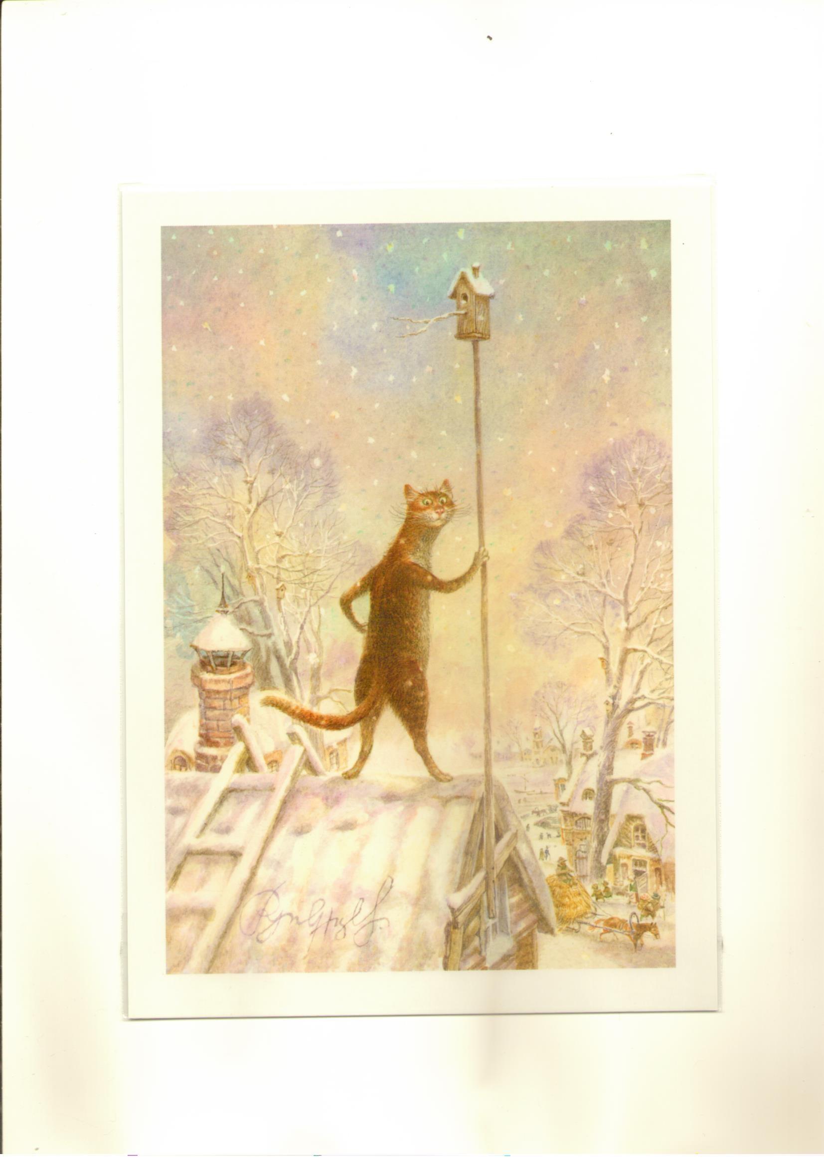 Владимир румянцев питерские коты открытки